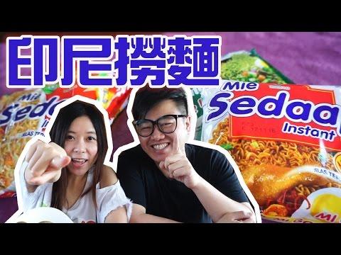 試食Vlog - (有伏?) 黎印尼試「印尼撈麵」