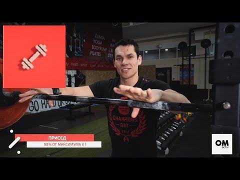 6 недель кроссфита | Тренировка 1: Силовая | Цикл тренировок