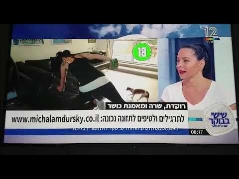 מיכל אמדורסקי בראיון מלא על תכנית האימונים הביתית,  ערוץ 12