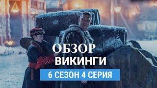 Викинги 4 серия 6 сезона. Обзор