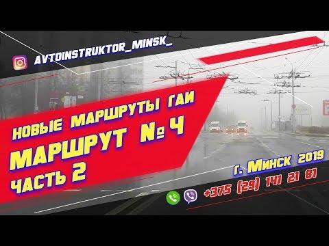 Маршрут ГАИ № 4 часть 2 (НОВЫЙ) ГАИ Семашко г. Минск