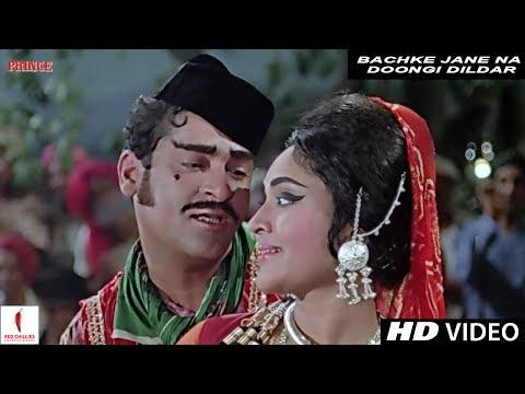 Bachke Jane Na Doongi Dildar | Prince | Full Song | Shammi Kapoor, Vyjayanthimala