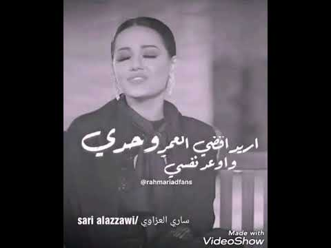 رحمة رياض (اريد اكضي العمر وحدي)كاملة Rahma riad 2019 جديد المقطع المحذوف من اغنية وعد مني