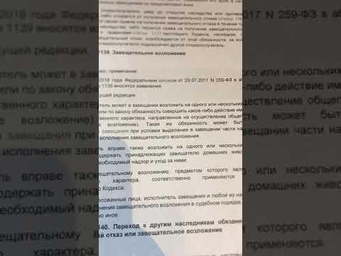 Статья 1139 ГК РФ Завещательное возложение