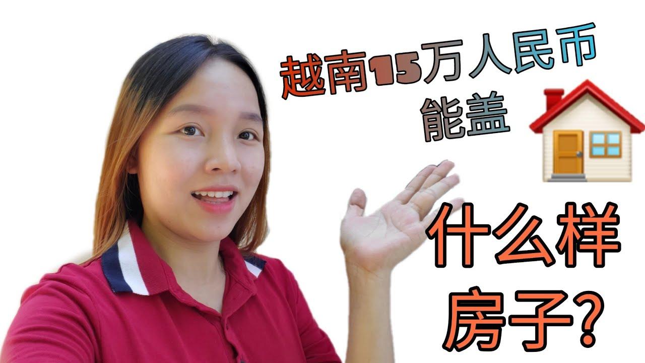 越南农村15万人民币能盖什么样的房子?听说中国农村的土地免费的,好羡慕。