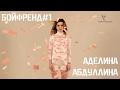 АДЕЛИНА АБДУЛЛИНА - Бойфренд #1 (премьера 2017)