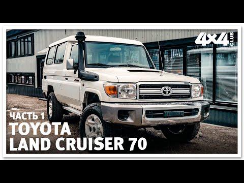 Toyota Land Cruiser 70 не состарится никогда. Часть первая