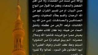 يا قوم.. إني من الله - من كلام حضرة ميرزا غلام أحمد