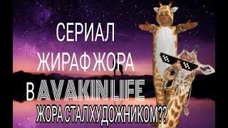 ЖИРАФ ЖОРА|СЕРИАЛ В AVAKIN LIFE 1 сезон 3 серия