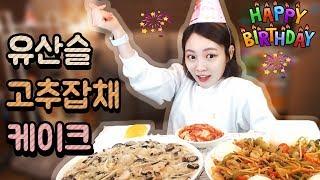 슈기 [생일특집] 명성유산슬+고추잡채大+케이크 축하먹방 !!! 슈기♬ Mukbang
