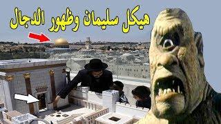 لماذا يبحث اليهود عن هيكل سليمان في القدس.؟ وما علاقة الهيكل بخروج الدجال ..؟ حقائق صادمة