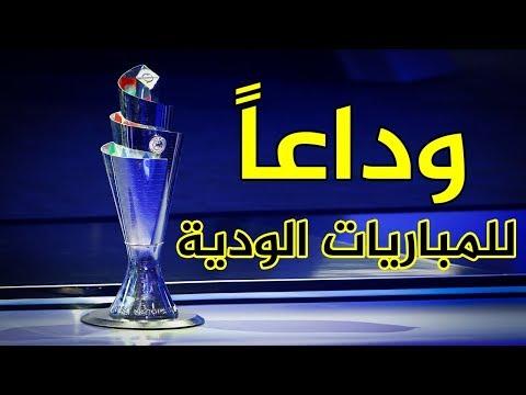ما هي بطولة دوري الأمم الأوروبية الجديدة وبماذا تختلف عن كأس الأمم الأوروبية؟