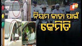 New Traffic Rules: Are Odisha Netas Following Traffic Rules?