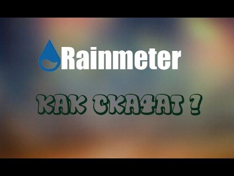 Как скачать Rainmeter/Виджеты на Windows/Гаджеты на Windows