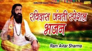 संत गुरु रविदास जयन्ती स्पेशल भजन I Ramavtar Sharma I latest Bhajan 2019 I Sonotek