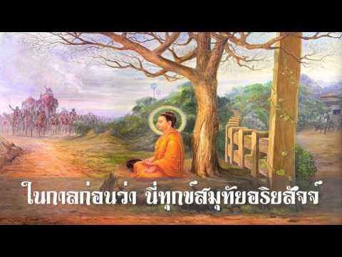 บทสวดมนต์ธัมมจักกัปปวัตตนสูตร (แปลไทย)