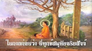 Repeat youtube video บทสวดมนต์ธัมมจักกัปปวัตตนสูตร (แปลไทย)