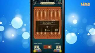 Нарды: длинные и короткие нарды Онлайн LiveGames | Игра на iOS для iPhone