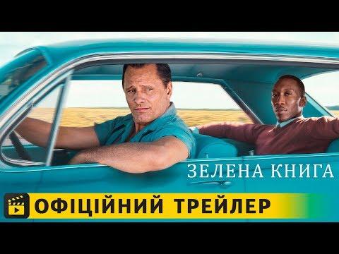 трейлер Зелена книга (2019) українською