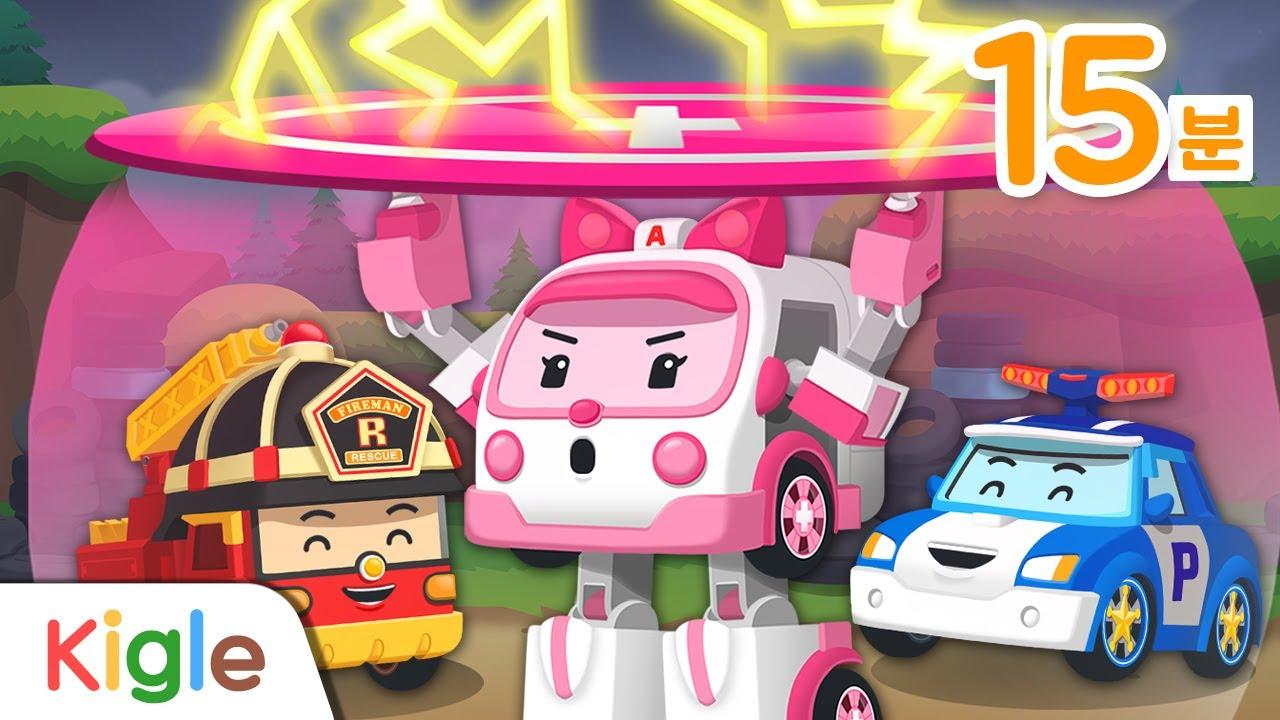 로보카폴리 구조놀이 이어보기 | 자동차 구조대 경찰차 구급차 소방차 색깔놀이 | 키글TV - KIGLE TV