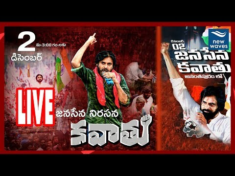 Pawan Kalyan Kavathu Live | Anantapur Janasena Kavathu | Janasena Party | New Waves