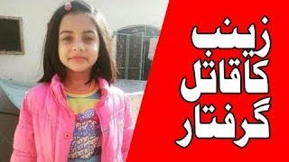 Zainab murderer arrested kasur incident Urdu / Hindi