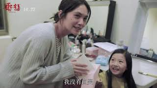 《靈語 Kidnapped Soul》幕後花絮:親情篇_10/22 強勢回歸