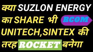 क्या SUZLON ENERGY का  SHARE  ROCKET बनेगाsuzlon energy share