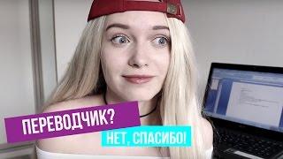 видео Переводчики