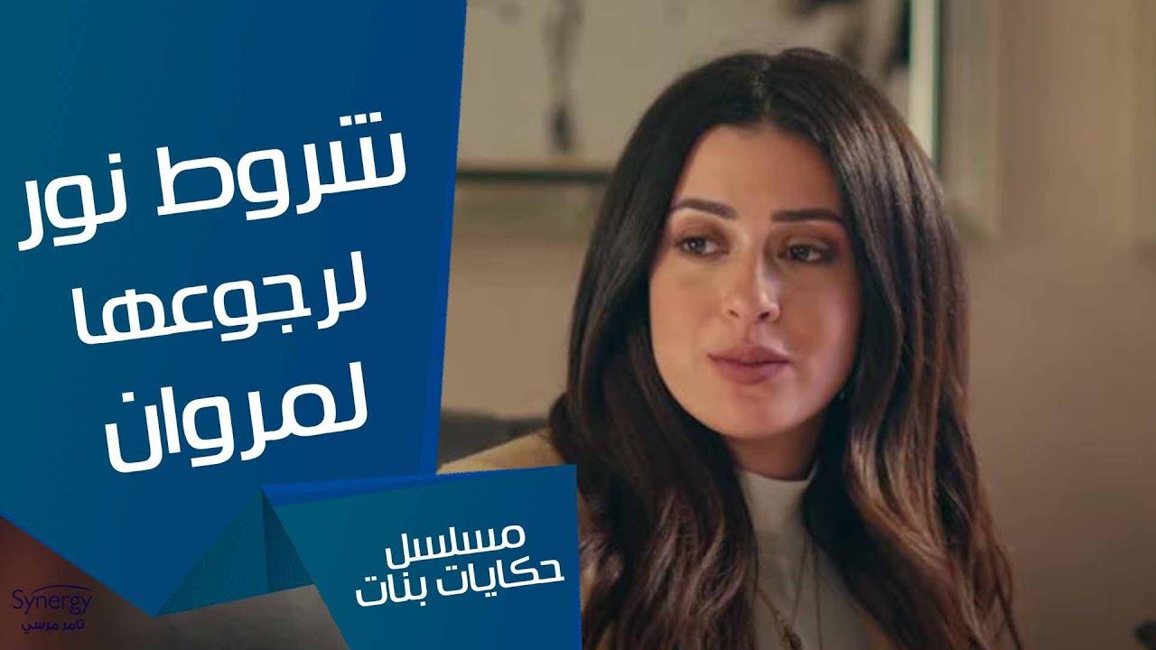 مروان راح لنور عشان يرجعها البيت..بس كان ليها شروط#حكايات_بنات4