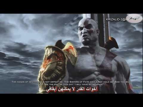 God of War 3 HD Part 4 مشهد الرابع مترجم ترجمة أحترافية
