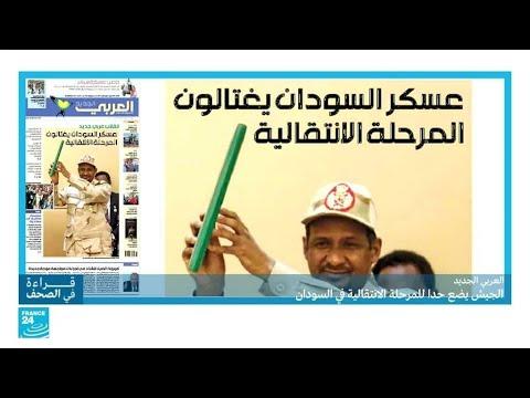 الجيش يضع حدا للمرحلة الانتقالية في السودان • فرانس 24