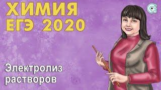ЕГЭ ХИМИЯ 2020 | Электролиз растворов