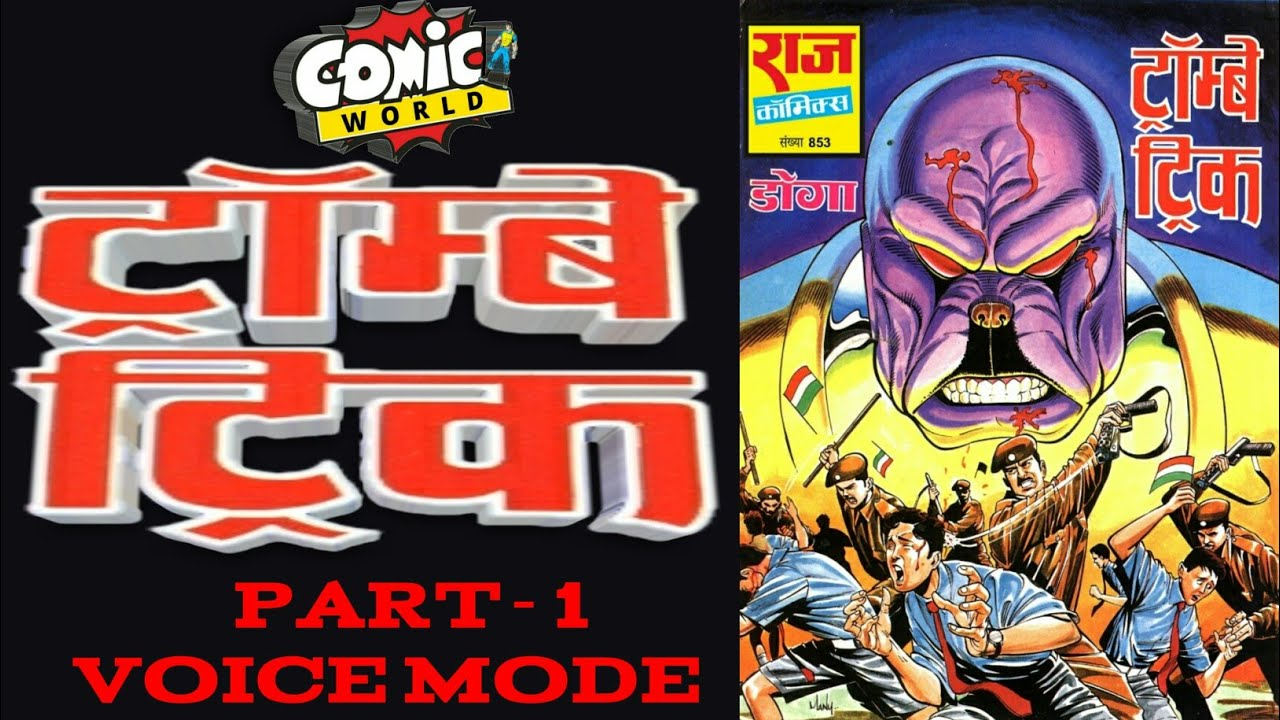 TROMWAY TRICK || PART 1 || DOGA || RAJ COMICS || VOICE MODE.
