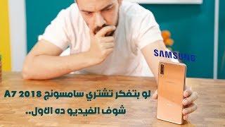 Download Video حاجات لازم تعرفها عن Samsung A7 2018 قبل ما تشتريه .. MP3 3GP MP4