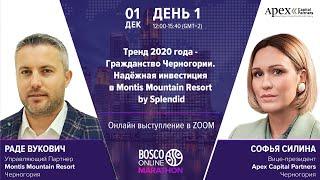 Тренд 2020 года Гражданство Черногории Apex Capital Partners 01 12