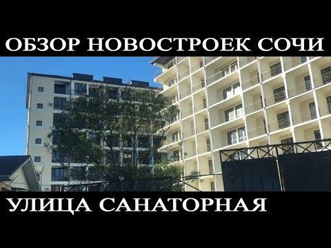Обзор улицы Санаторная в Сочи
