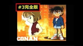 コナンラジオ第3回のゲストは、山崎和佳奈さん(毛利蘭役)と小山力也...