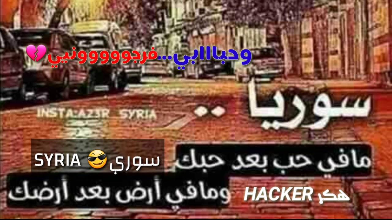 حالات واتس آب سوريتي هويتي Youtube