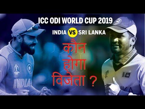 India vs Sri Lanka - Who will win?   6th July 2019   Match Prediction    WorldCup 2019  