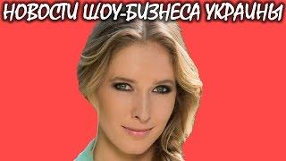 Катя Осадчая беременна? Новости шоу-бизнеса Украины.