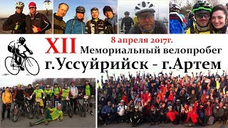 NHR ▶  XII Мемориальный велопробег 2017 Уссурийск-Артем