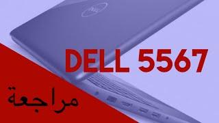 مراجعة جهاز Dell Inspiron 15 5567
