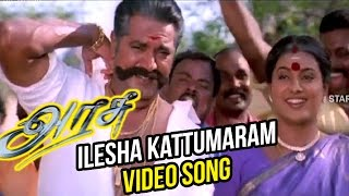 Arasu Tamil Movie | Ilesha Kattumaram Video Song | Sarathkumar | Simran | Mani Sharma