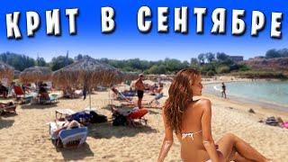 Крит в сентябре Обстановка на пляжах Температура воды и воздуха