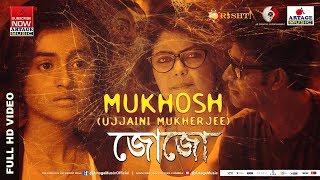 MUKHOSH | মুখোশ | Video Song | JOJO | Bengali Movie | Anirban | Darshana | Saayoni | Artage Music