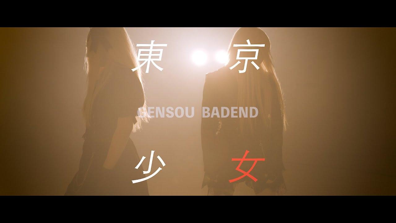 幻想ばっどえんど (Gensou Bad End) – 東京少女 (Tōkyō Shōjo)