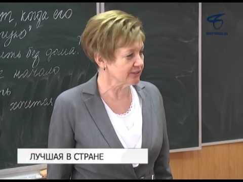 Директор белгородской школы № 45 стала лучшей в стране