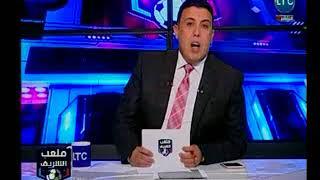 برنامج ملعب الشريف   مع احمد الشريف وتعليقه علي مباراة الزمالك والنصر-22-2-2018