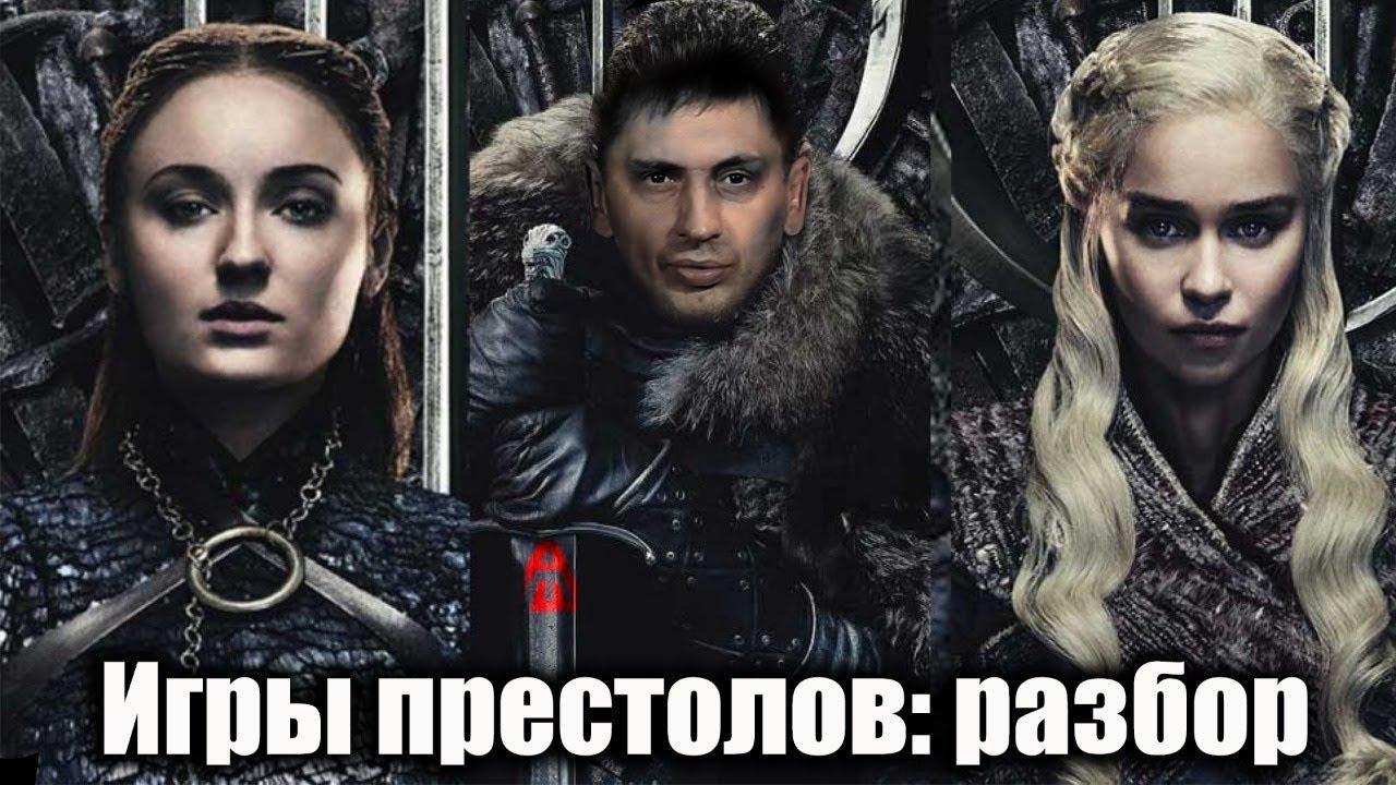 Закончились игры престолов | Обзор | Aftershock.news